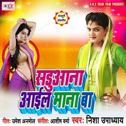 Saruana Aail Mana Ba songs
