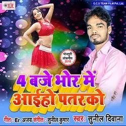 4 Baje Bhor Me Aaiho Patarko songs