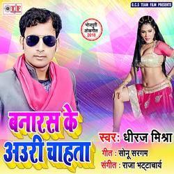 Banaras Ke Auri Chahata songs