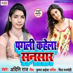 Pagali Kahela Sansar songs