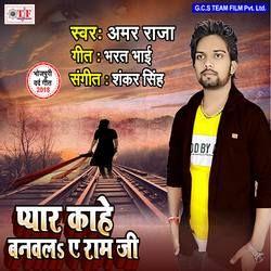 Pyar Kahe Banwala Ae Ram Jee songs