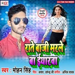 Rate Baji Marale Ba Eyaarwa songs