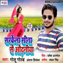 Listen to Mohni Murtiya Mare Jan Re songs from Sarkela Sina Se Odhniya