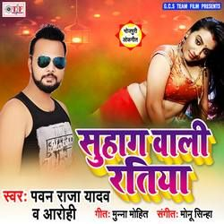 Suhag Wali Ratiya songs