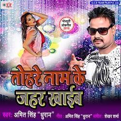 Tohare Nam Ke Jahar Khaib songs
