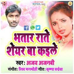 Bhatar Raate Share Ba Kaile songs