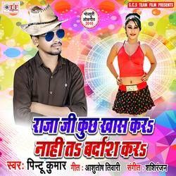 Raja Ji Kuch Khas Kara Nahi Ta Bardash Kara songs