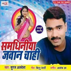 Samdhiniya Jawan Chahi songs