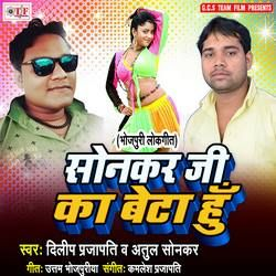 Sonkar Ji Ka Beta Hu songs
