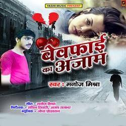 Bewafai Ka Anjam songs