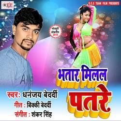 Bhatar Milal Patare songs