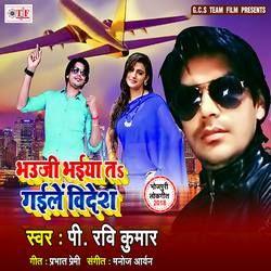 Bhauji Bhaiya Ta Gaile Videsh songs