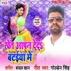 Khet Aapan Deda Bataiya Me songs