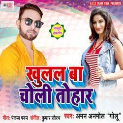 Khulal Ba Choli Tohar songs