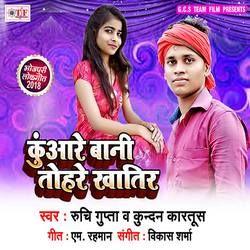 Kuware Bani Tohare Khatir songs