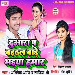 Duara Pa Baithal Bade Bhaiya Hamar songs