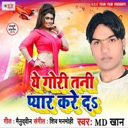 Ye Gori Tani Pyar Kare Da songs