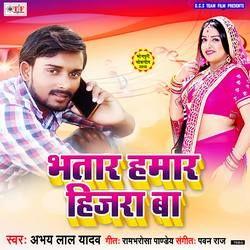 Bhatar Hamar Hijada Ba songs