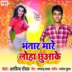 Bhatar Mare Loha Chuake songs