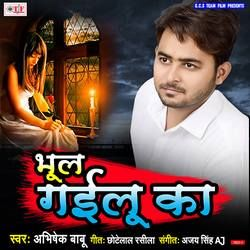 Bhul Gailu Ka songs