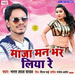 Maja Man Bhar Liya Re songs