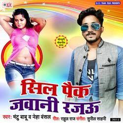 Sil Pack Jawani Rajau songs