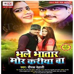 Bhale Bhatar Mor Kariya Ba songs