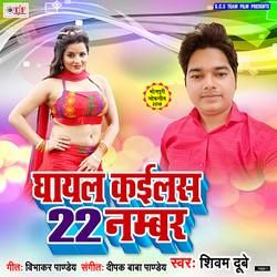 Ghayal Kailas 22 Number songs