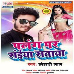 Palang Par Saiya Sataya songs