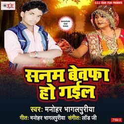 Listen to Saath Hamar Chhod Ke Na songs from Sanam Bewafa Ho Gail