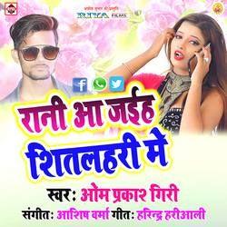 Rani Aa Jayiha Shitalhari Me songs