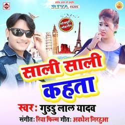 Listen to Saiya Hamar Sang songs from Saali Saali Kehta