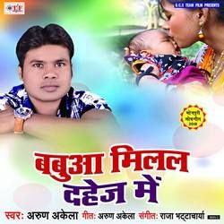 Babuaa Milal Dahej Me songs