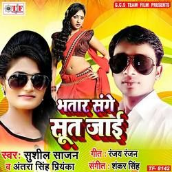 Listen to Agiya Jawaniya Ke songs from Bhatar Sange Sut Jaai
