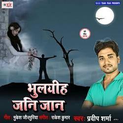 Bhulyiha Jani Jaan songs