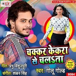 Chakkar Kekra Se Chalata songs