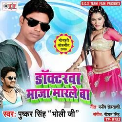 Tohara Bin Muskil Bhail song