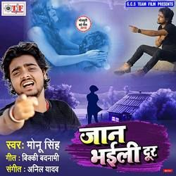 Jaan Bhaili Dur songs