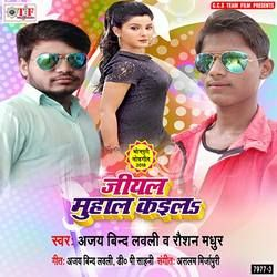 Jiyal Muhaal Kaila songs