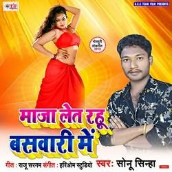 Maja Let Rahu Baswari Me songs