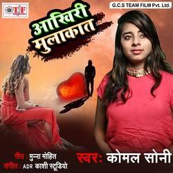Aakhri Mulakat songs