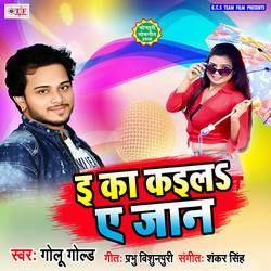 E Ka Kaila A Jaan songs