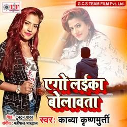 Listen to Mile Ke Bolave songs from Ego Laika Bolawata