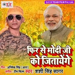Fir Se Modi Ji Ko Jitayenge songs