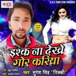 Ishq Na Dekhe Gor Kariya songs