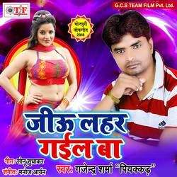Jiu Lahar Gail Ba songs