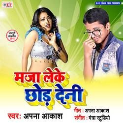 Listen to Kaan Khol Ke Sunle songs from Maja Leke Chhod Deni