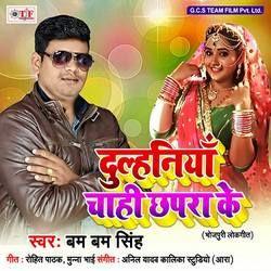 Dulhaniya Chahi Chhapra Ke songs