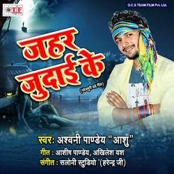 Jahar Judai Ke songs