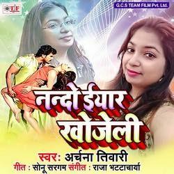 Nando Eyaar Khojeli songs